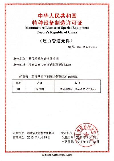 热博rb88官网制造许可证